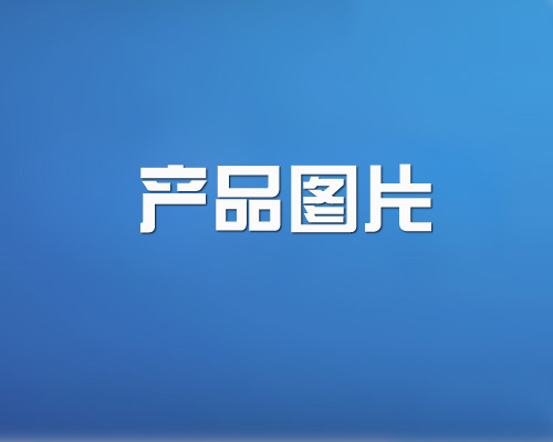 http://www.zbhaoyue.com/data/images/product/20171215133405_112.jpg